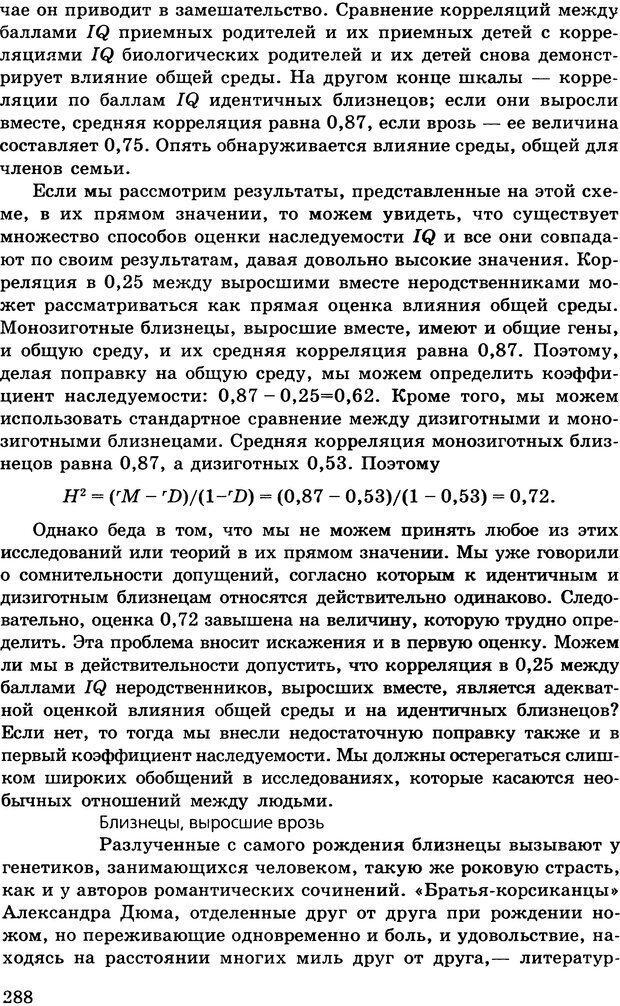 DJVU. Психология индивидуальных различий. Адлер А. Страница 289. Читать онлайн