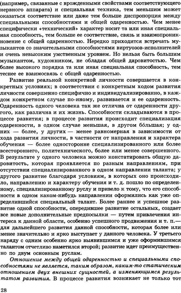 DJVU. Психология индивидуальных различий. Адлер А. Страница 29. Читать онлайн