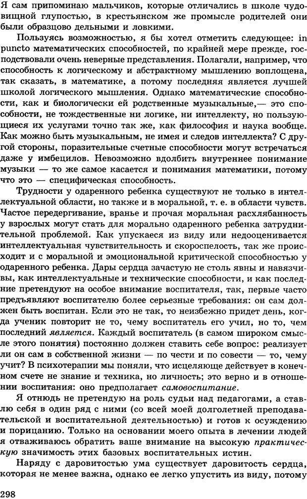 DJVU. Психология индивидуальных различий. Адлер А. Страница 299. Читать онлайн