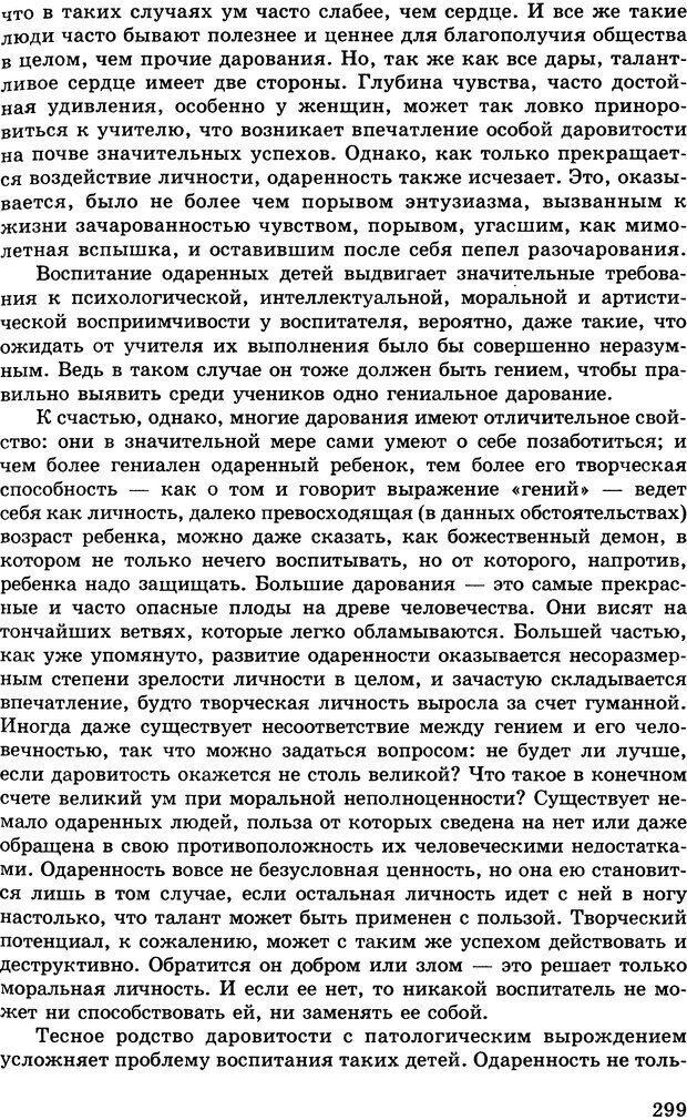 DJVU. Психология индивидуальных различий. Адлер А. Страница 300. Читать онлайн