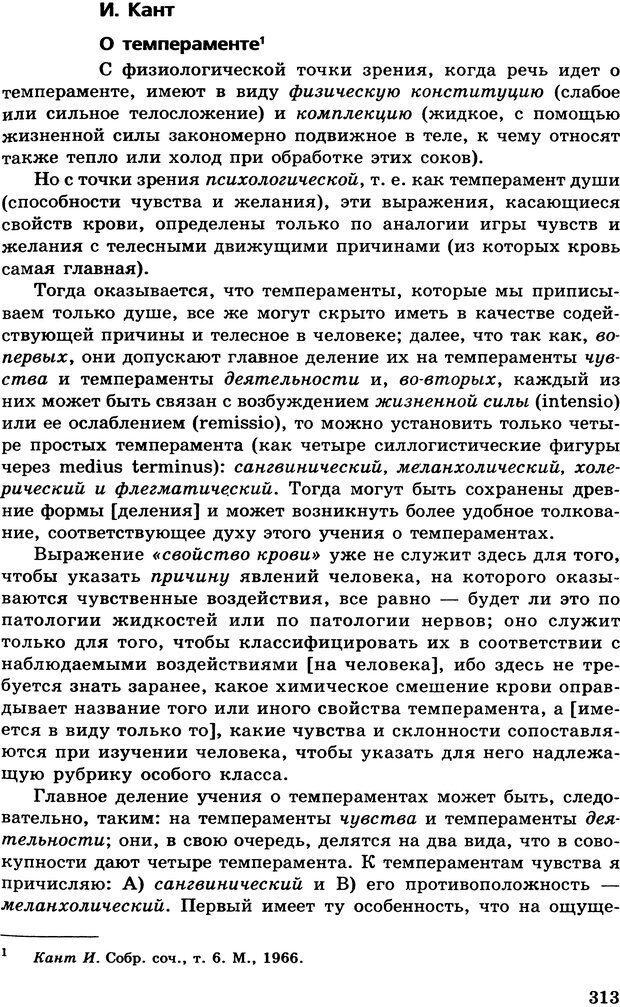DJVU. Психология индивидуальных различий. Адлер А. Страница 314. Читать онлайн
