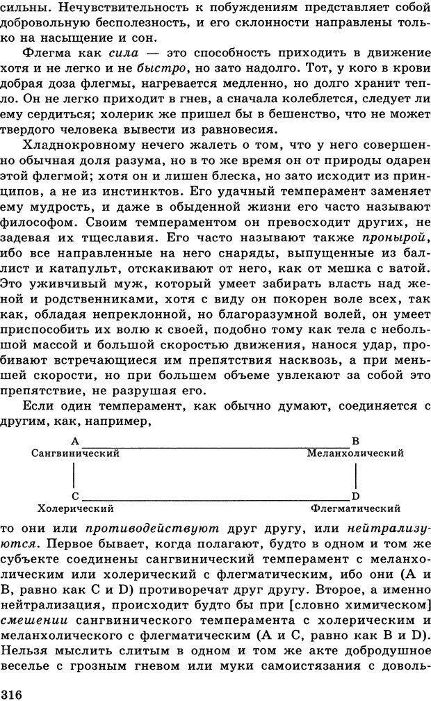 DJVU. Психология индивидуальных различий. Адлер А. Страница 317. Читать онлайн
