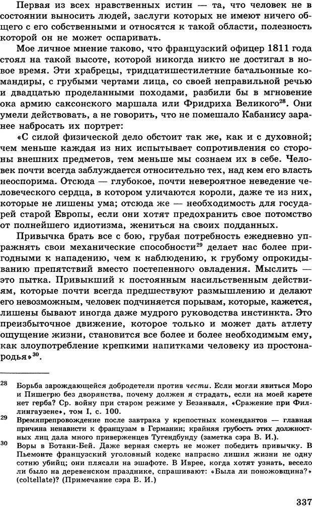 DJVU. Психология индивидуальных различий. Адлер А. Страница 338. Читать онлайн