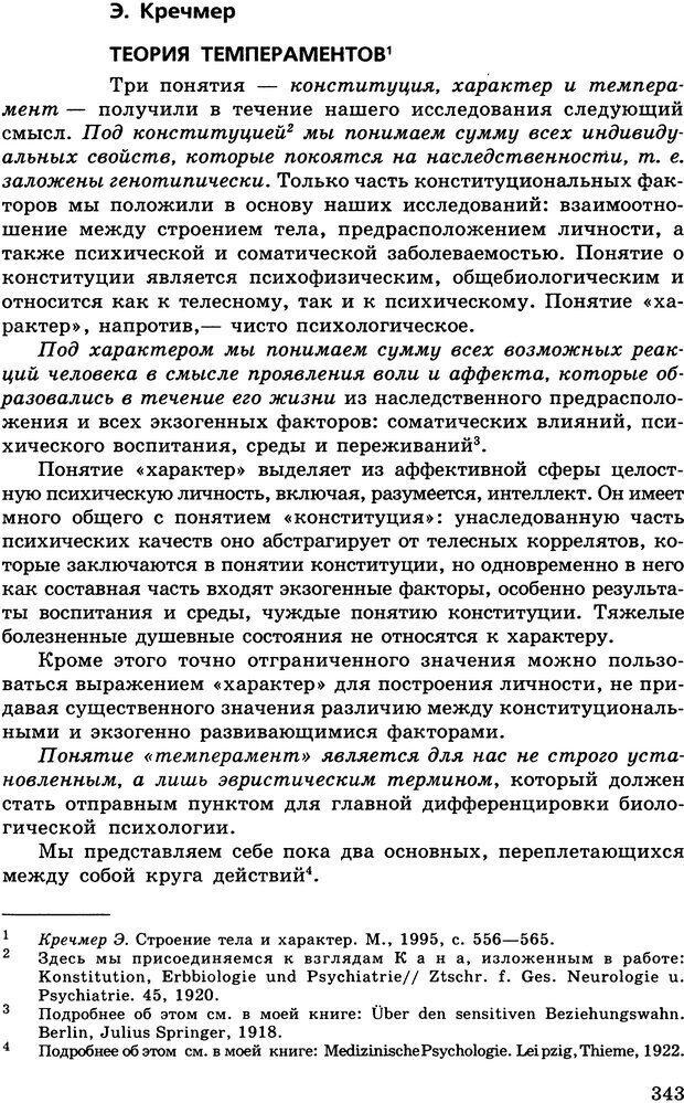 DJVU. Психология индивидуальных различий. Адлер А. Страница 344. Читать онлайн