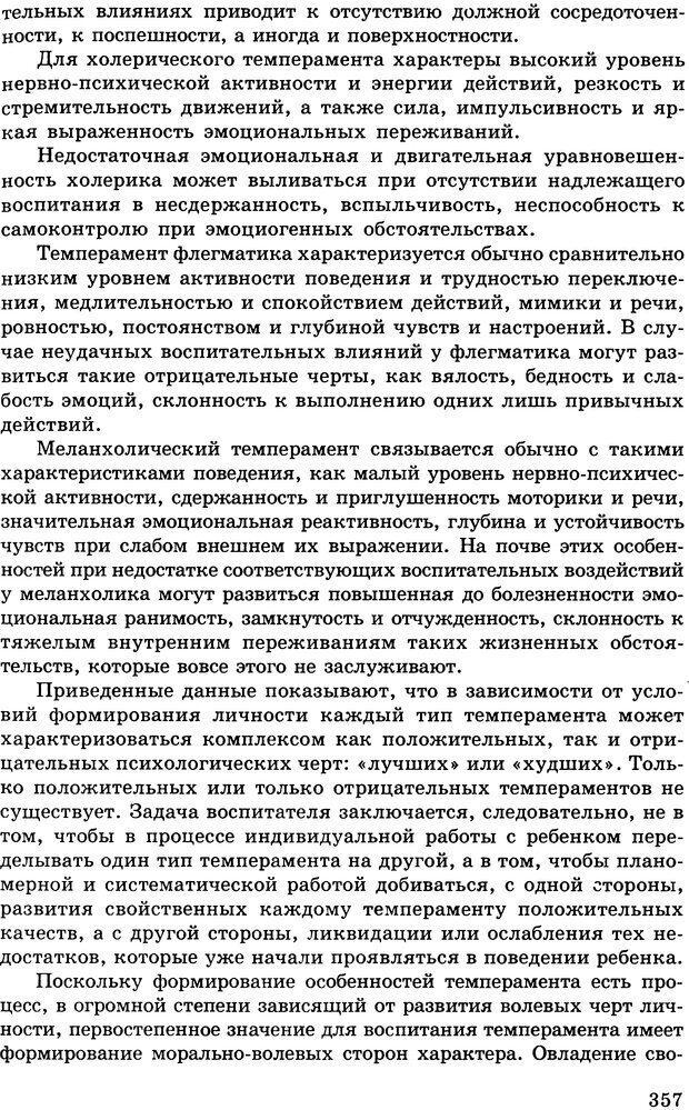 DJVU. Психология индивидуальных различий. Адлер А. Страница 358. Читать онлайн