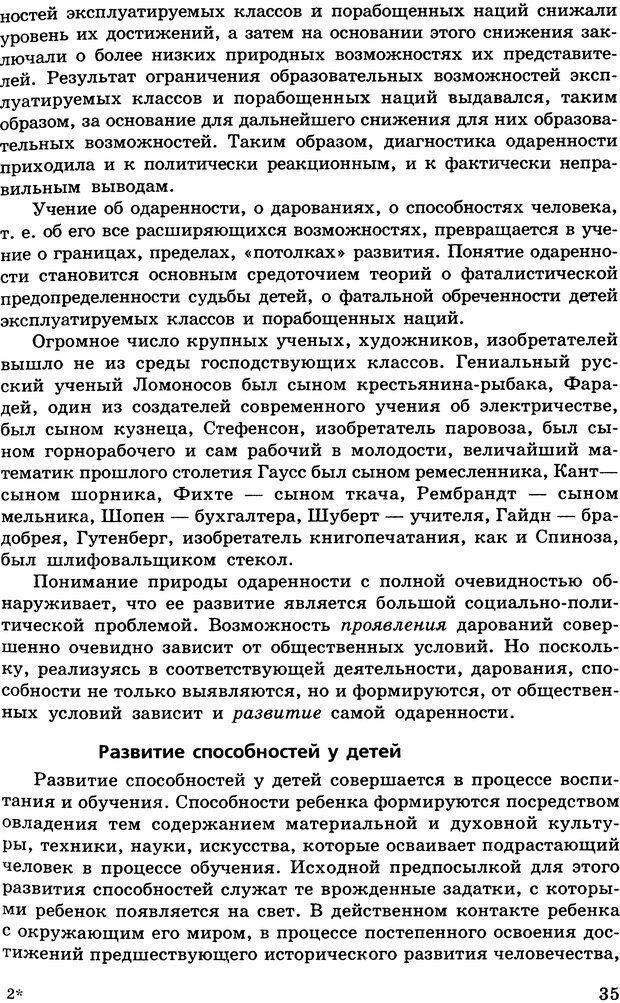 DJVU. Психология индивидуальных различий. Адлер А. Страница 36. Читать онлайн