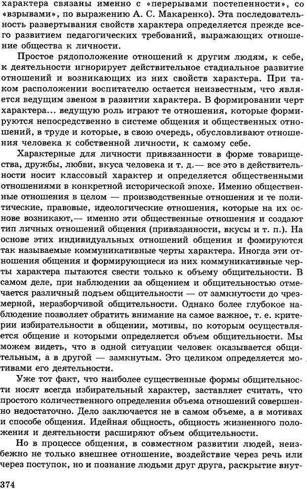 DJVU. Психология индивидуальных различий. Адлер А. Страница 375. Читать онлайн