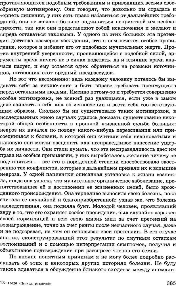 DJVU. Психология индивидуальных различий. Адлер А. Страница 386. Читать онлайн