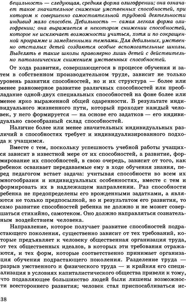 DJVU. Психология индивидуальных различий. Адлер А. Страница 39. Читать онлайн