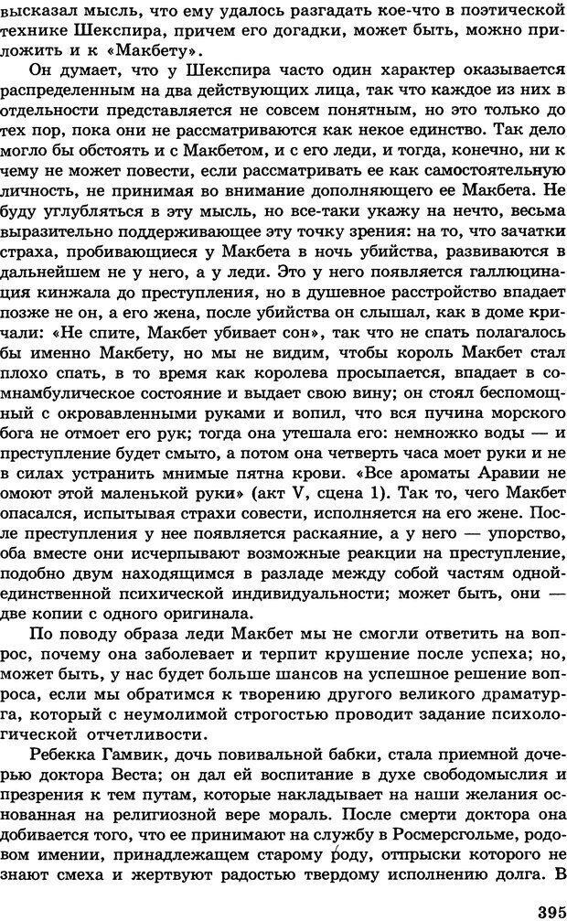 DJVU. Психология индивидуальных различий. Адлер А. Страница 396. Читать онлайн
