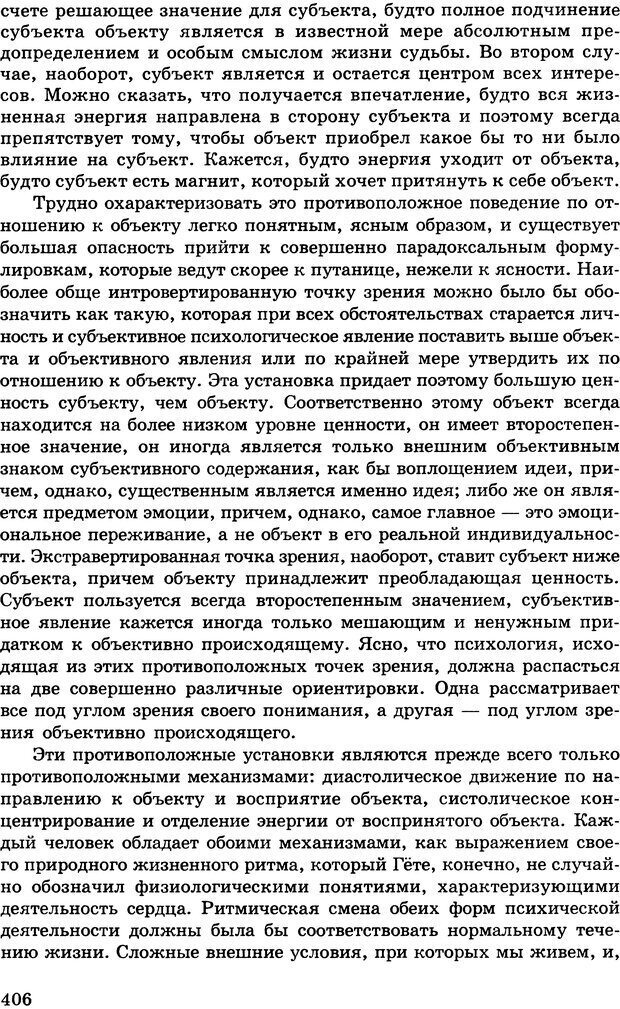 DJVU. Психология индивидуальных различий. Адлер А. Страница 407. Читать онлайн