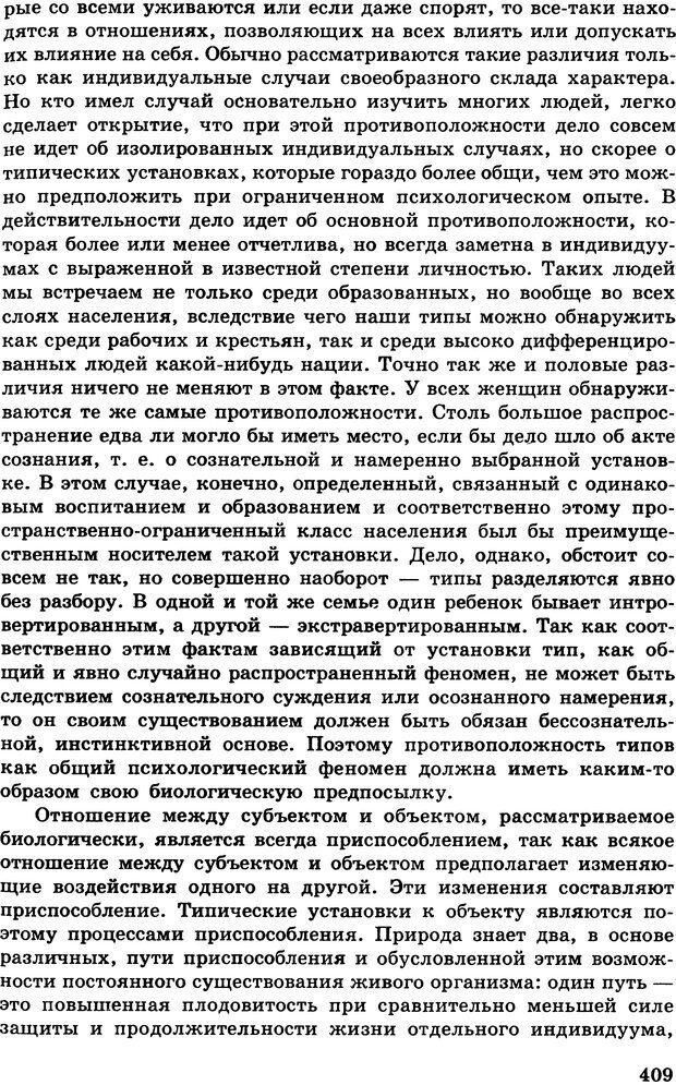 DJVU. Психология индивидуальных различий. Адлер А. Страница 410. Читать онлайн