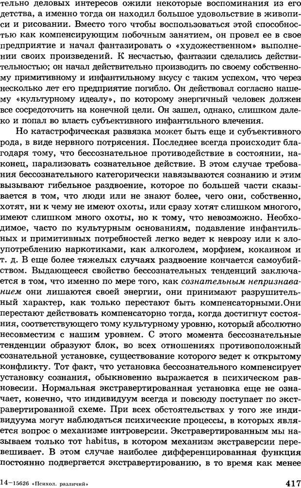 DJVU. Психология индивидуальных различий. Адлер А. Страница 418. Читать онлайн