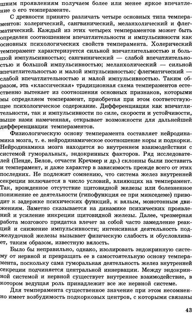 DJVU. Психология индивидуальных различий. Адлер А. Страница 44. Читать онлайн