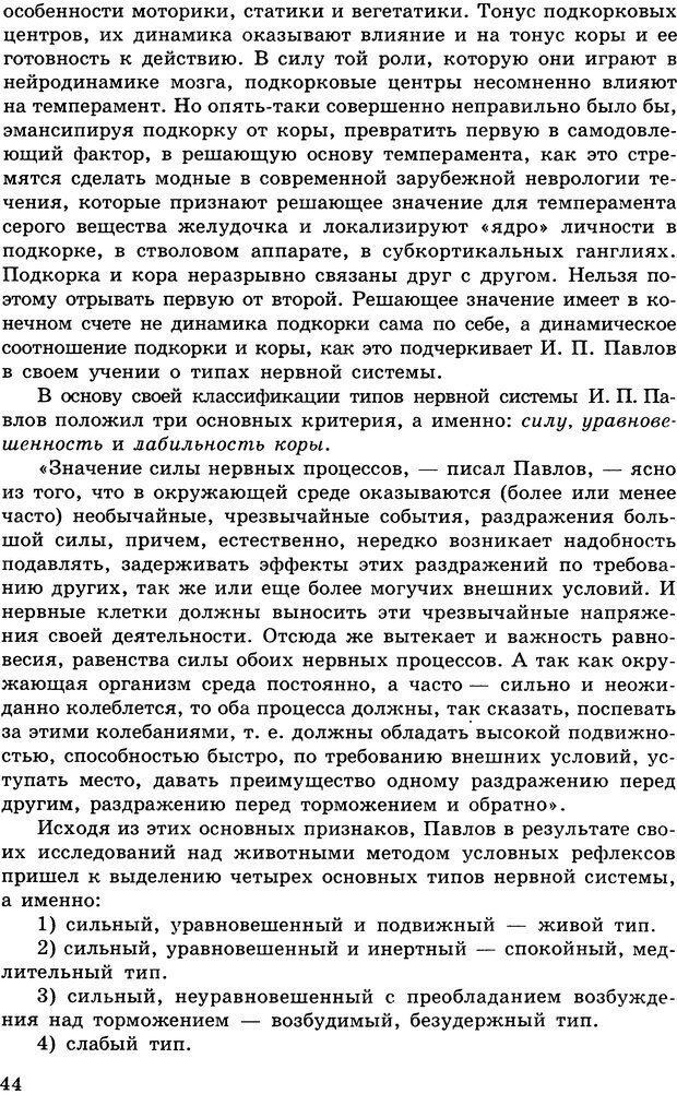 DJVU. Психология индивидуальных различий. Адлер А. Страница 45. Читать онлайн