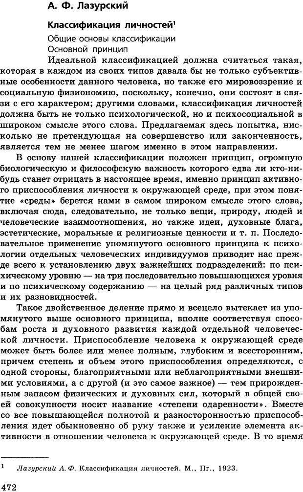 DJVU. Психология индивидуальных различий. Адлер А. Страница 473. Читать онлайн