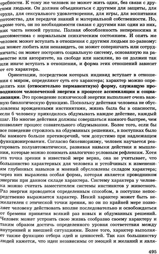 DJVU. Психология индивидуальных различий. Адлер А. Страница 496. Читать онлайн