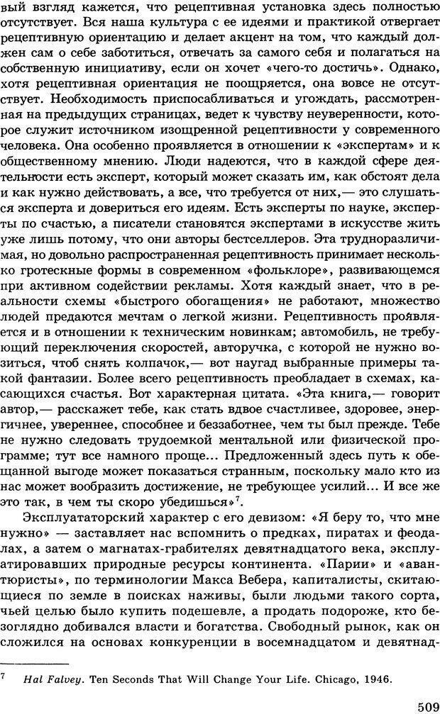 DJVU. Психология индивидуальных различий. Адлер А. Страница 510. Читать онлайн