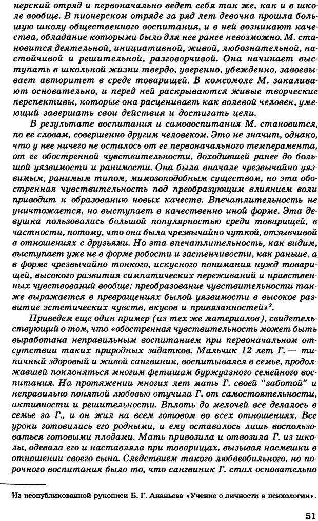 DJVU. Психология индивидуальных различий. Адлер А. Страница 52. Читать онлайн