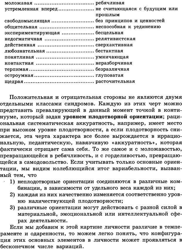 DJVU. Психология индивидуальных различий. Адлер А. Страница 535. Читать онлайн