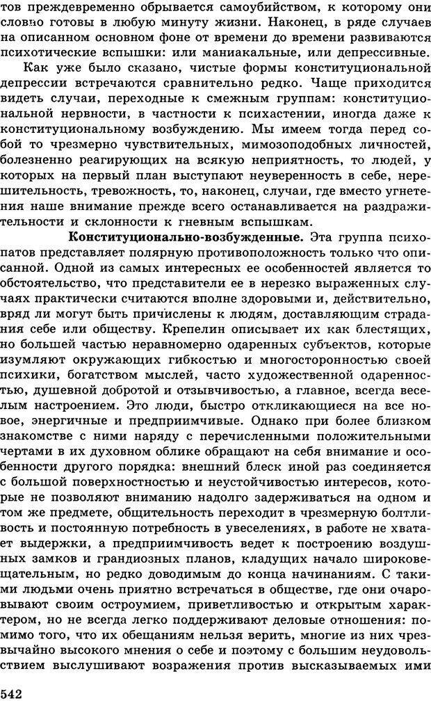 DJVU. Психология индивидуальных различий. Адлер А. Страница 543. Читать онлайн