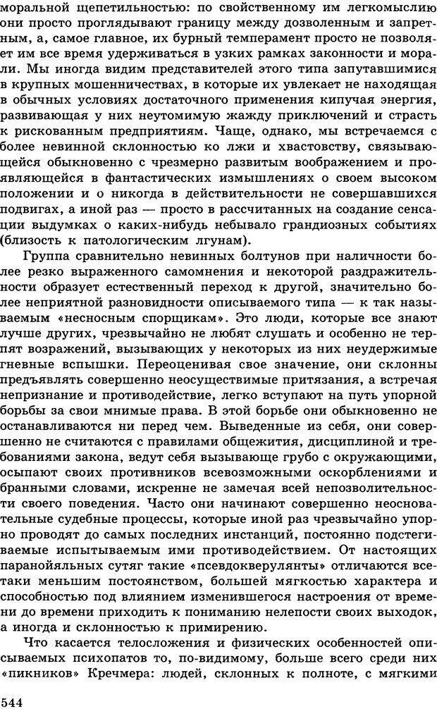 DJVU. Психология индивидуальных различий. Адлер А. Страница 545. Читать онлайн