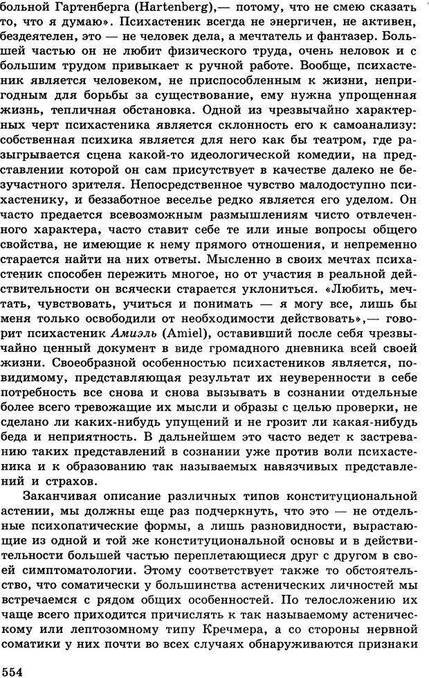 DJVU. Психология индивидуальных различий. Адлер А. Страница 555. Читать онлайн