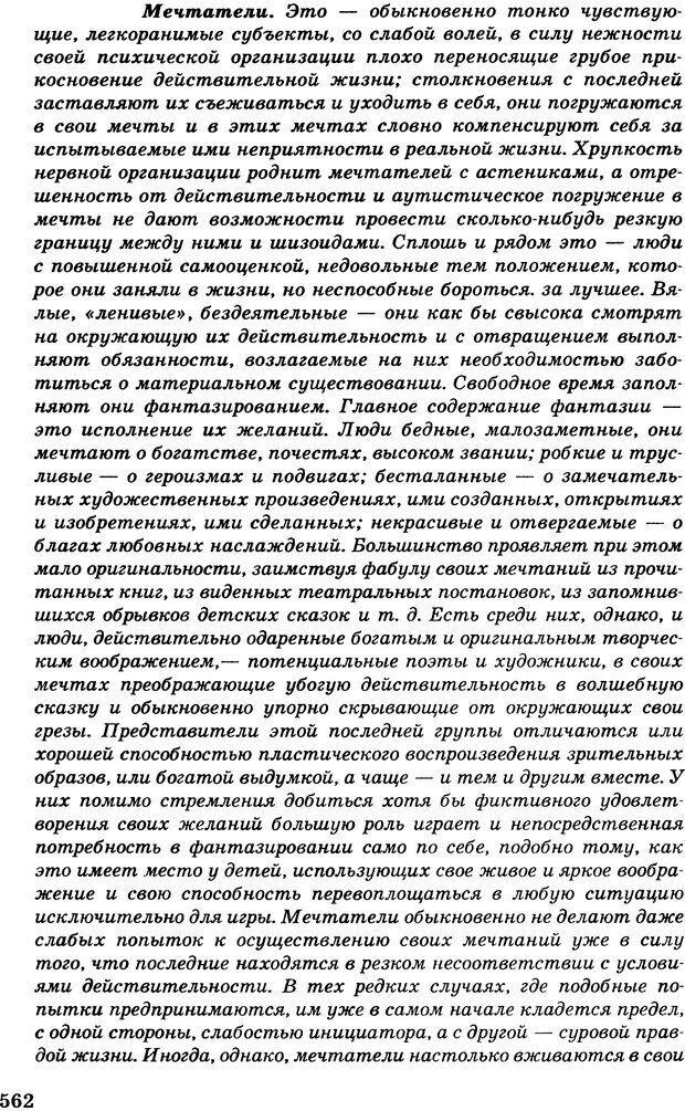 DJVU. Психология индивидуальных различий. Адлер А. Страница 563. Читать онлайн