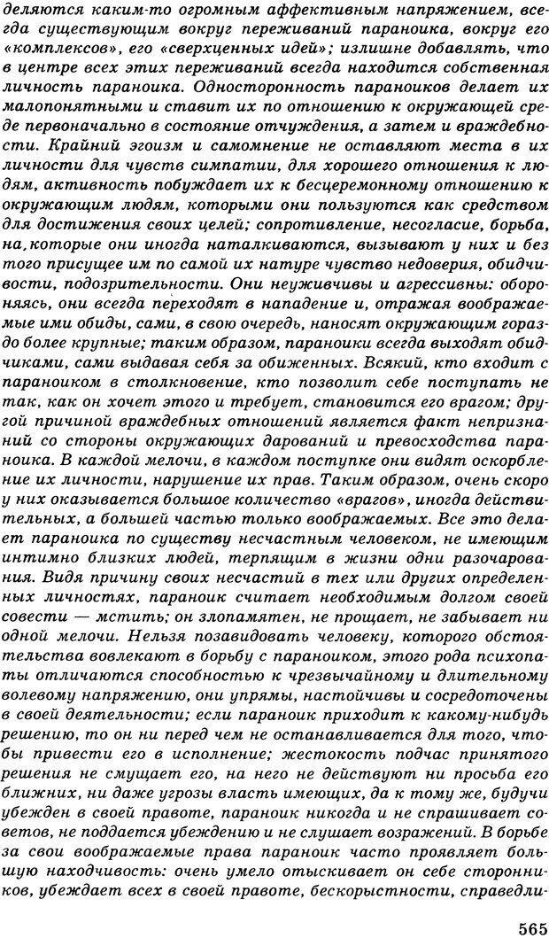 DJVU. Психология индивидуальных различий. Адлер А. Страница 566. Читать онлайн