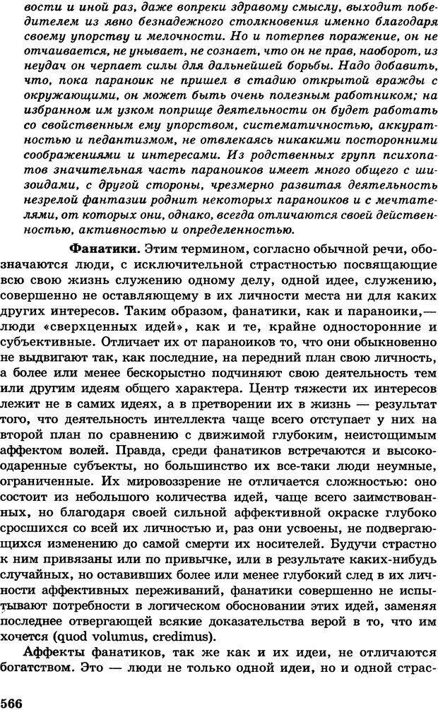 DJVU. Психология индивидуальных различий. Адлер А. Страница 567. Читать онлайн