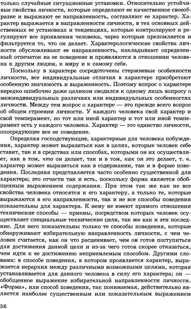 DJVU. Психология индивидуальных различий. Адлер А. Страница 57. Читать онлайн