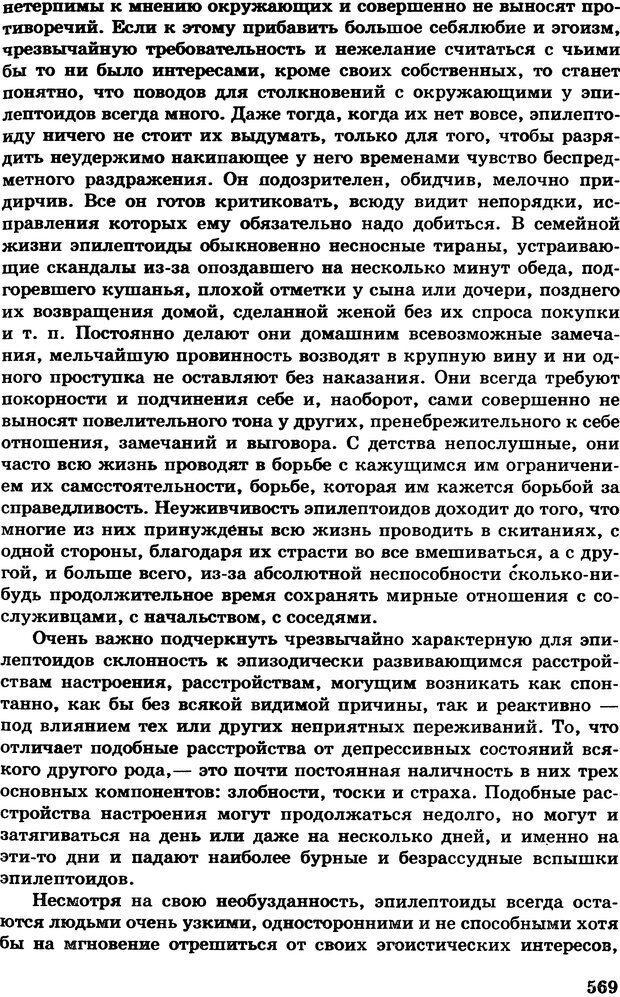 DJVU. Психология индивидуальных различий. Адлер А. Страница 570. Читать онлайн