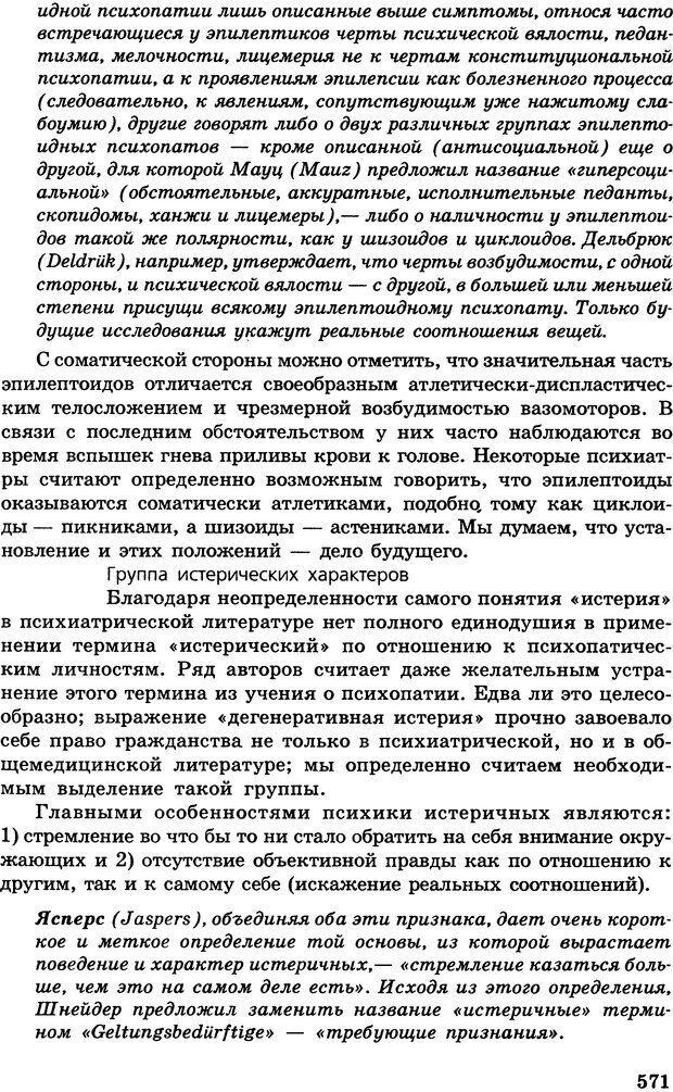 DJVU. Психология индивидуальных различий. Адлер А. Страница 572. Читать онлайн