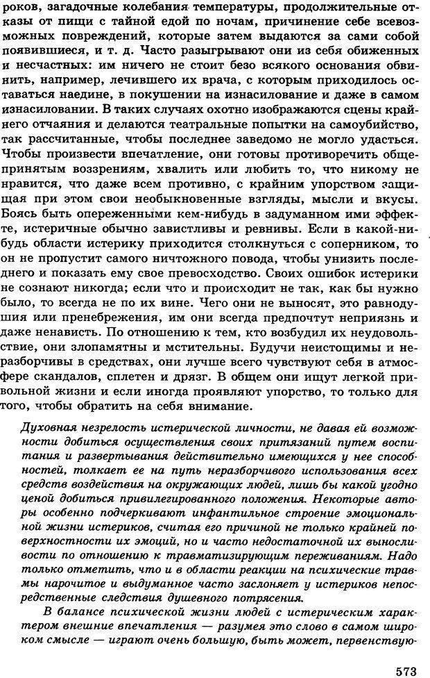 DJVU. Психология индивидуальных различий. Адлер А. Страница 574. Читать онлайн