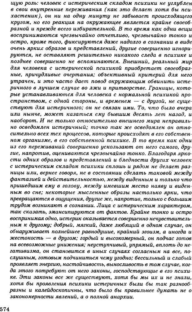DJVU. Психология индивидуальных различий. Адлер А. Страница 575. Читать онлайн
