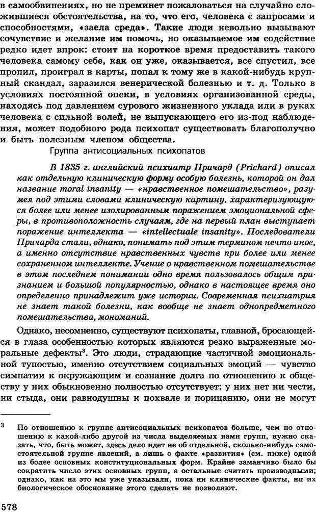 DJVU. Психология индивидуальных различий. Адлер А. Страница 579. Читать онлайн