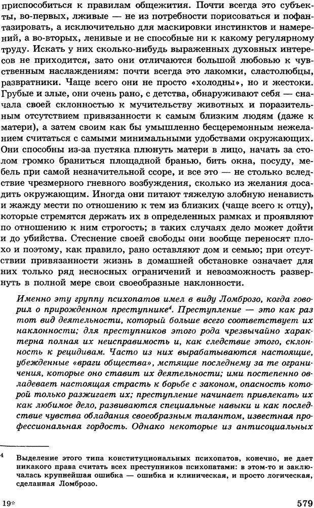 DJVU. Психология индивидуальных различий. Адлер А. Страница 580. Читать онлайн