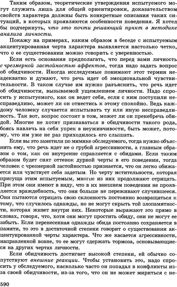 DJVU. Психология индивидуальных различий. Адлер А. Страница 591. Читать онлайн