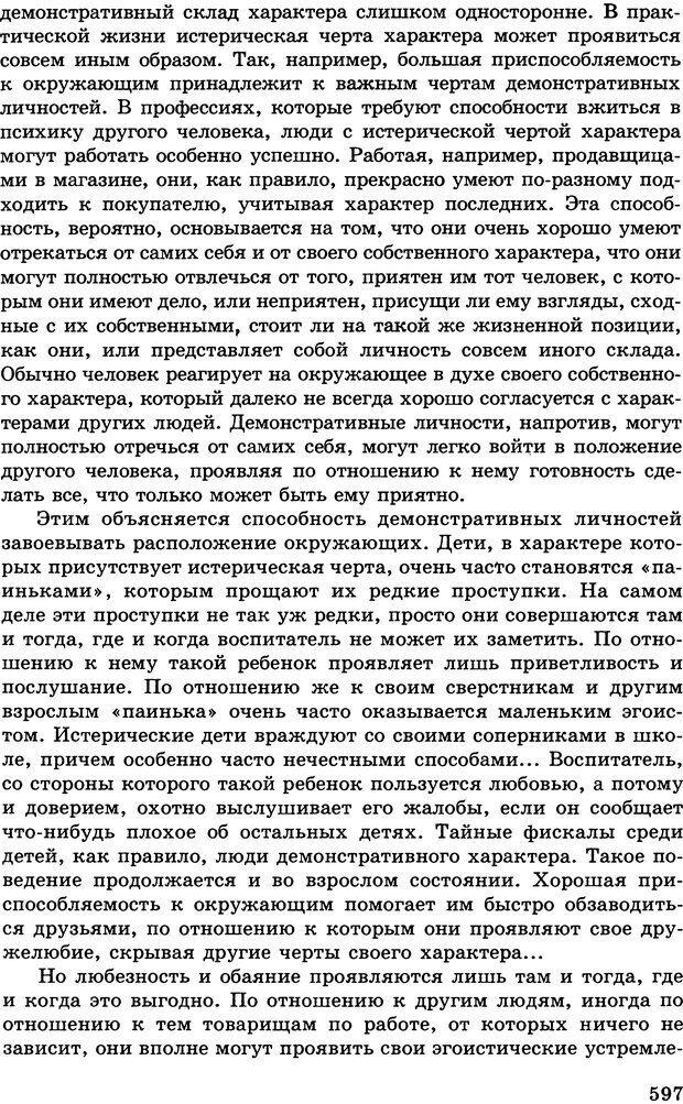 DJVU. Психология индивидуальных различий. Адлер А. Страница 598. Читать онлайн
