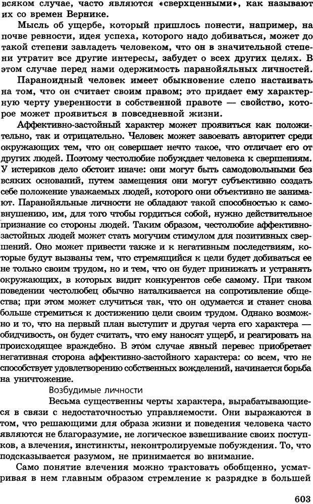 DJVU. Психология индивидуальных различий. Адлер А. Страница 604. Читать онлайн