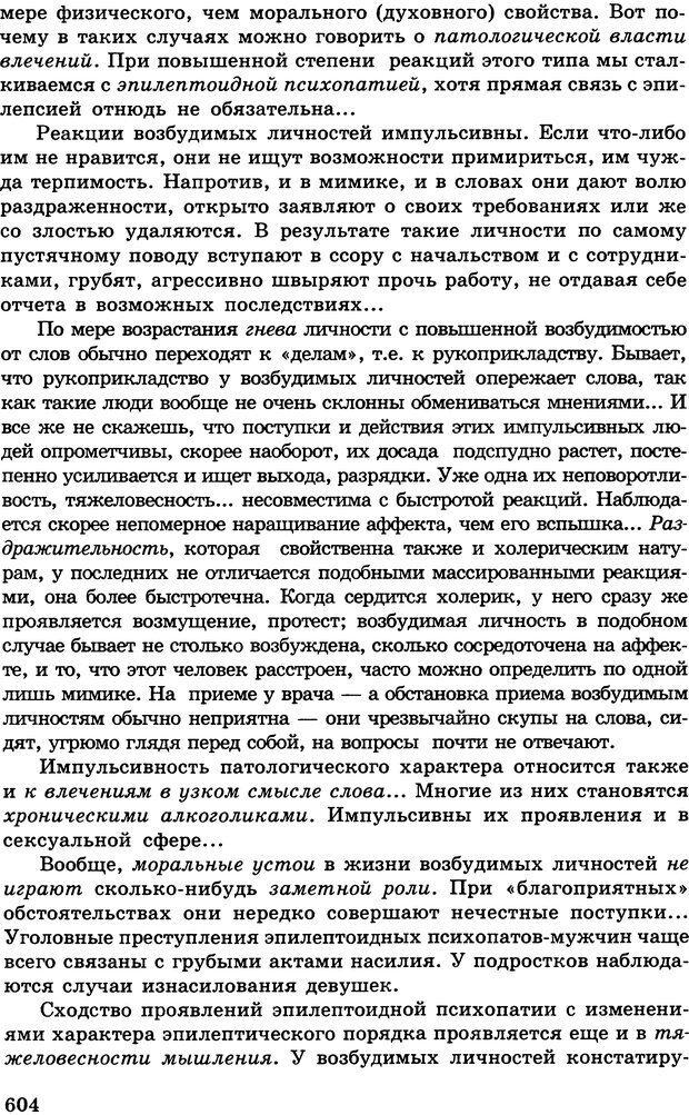 DJVU. Психология индивидуальных различий. Адлер А. Страница 605. Читать онлайн