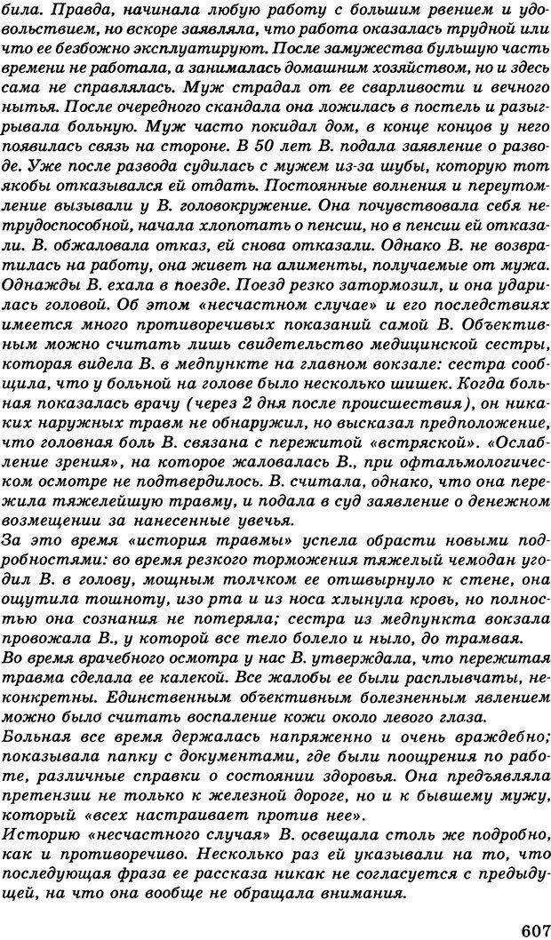 DJVU. Психология индивидуальных различий. Адлер А. Страница 608. Читать онлайн