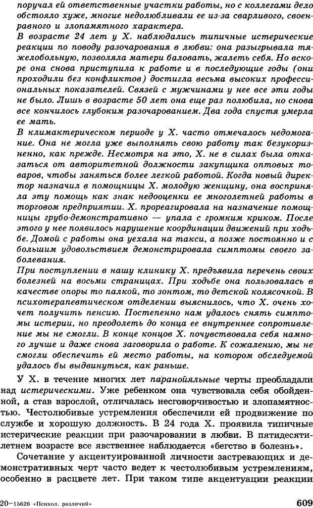 DJVU. Психология индивидуальных различий. Адлер А. Страница 610. Читать онлайн