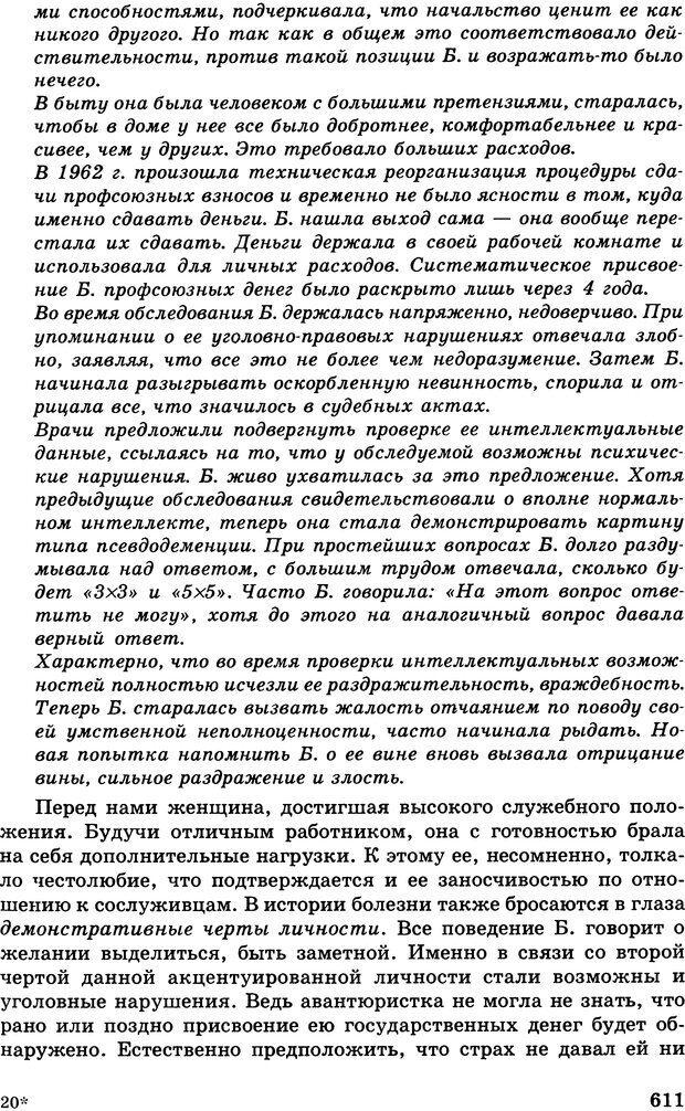 DJVU. Психология индивидуальных различий. Адлер А. Страница 612. Читать онлайн