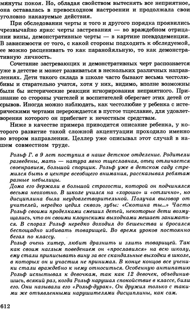 DJVU. Психология индивидуальных различий. Адлер А. Страница 613. Читать онлайн