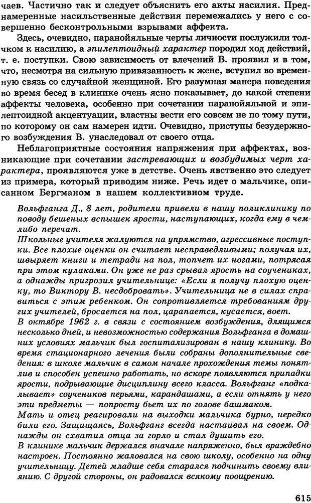 DJVU. Психология индивидуальных различий. Адлер А. Страница 616. Читать онлайн