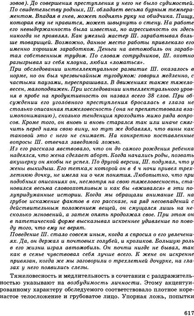 DJVU. Психология индивидуальных различий. Адлер А. Страница 618. Читать онлайн
