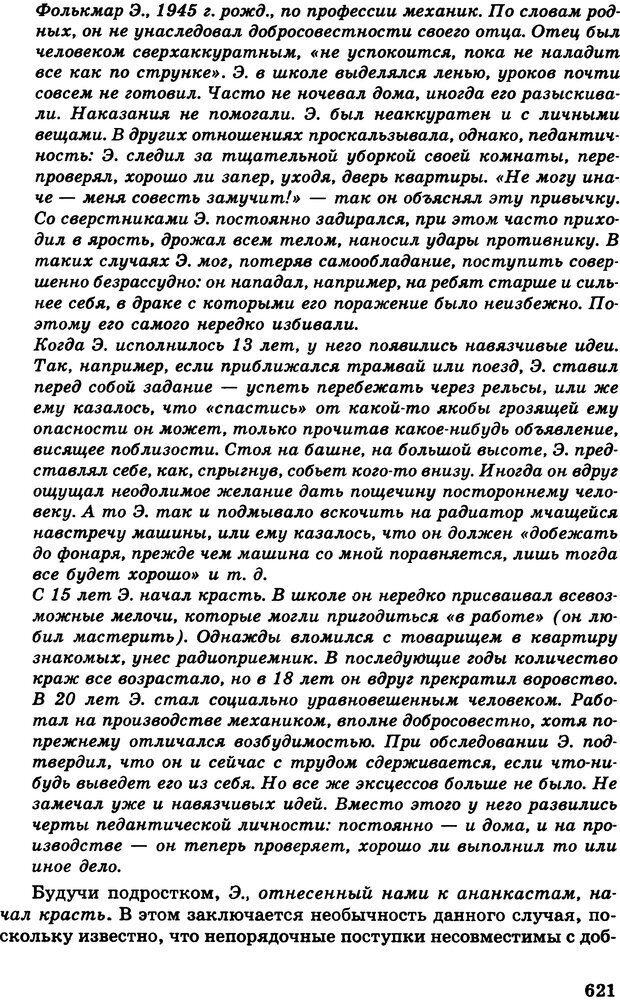 DJVU. Психология индивидуальных различий. Адлер А. Страница 622. Читать онлайн