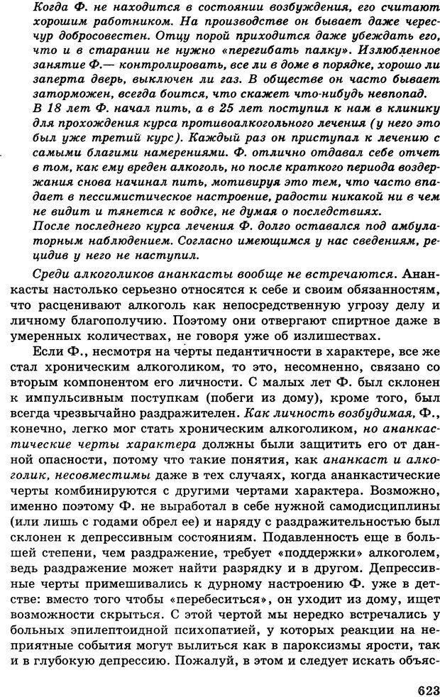 DJVU. Психология индивидуальных различий. Адлер А. Страница 624. Читать онлайн