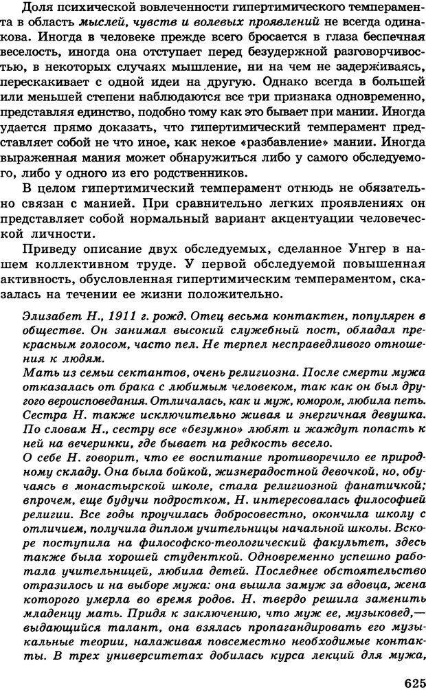 DJVU. Психология индивидуальных различий. Адлер А. Страница 626. Читать онлайн